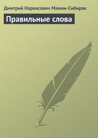 Мамин-Сибиряк, Дмитрий Наркисович  - Правильные слова