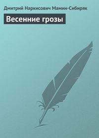 Мамин-Сибиряк, Дмитрий Наркисович  - Весенние грозы