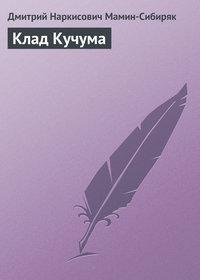 - Клад Кучума