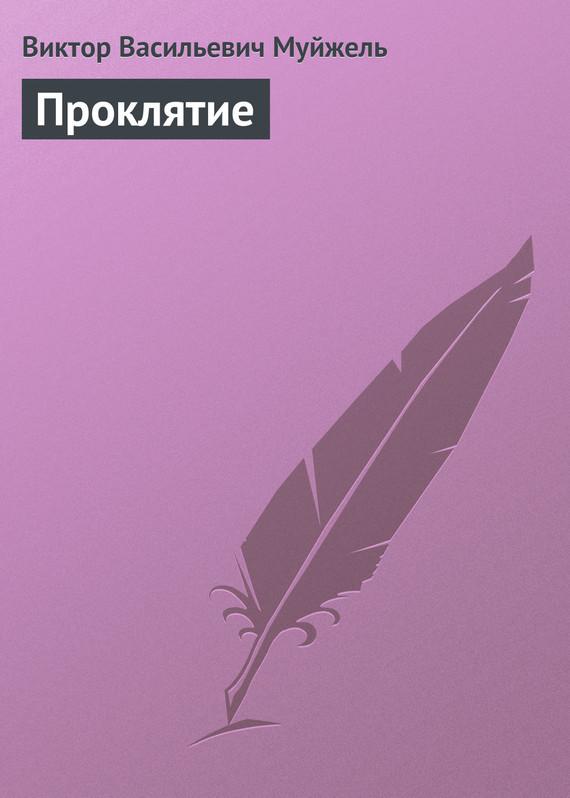 Обложка книги Проклятие, автор Муйжель, Виктор Васильевич