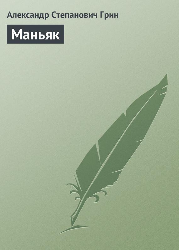 Обложка книги Маньяк, автор Грин, Александр