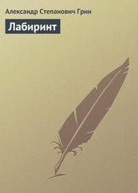 Грин, Александр  - В лабиринте грехов. Роман