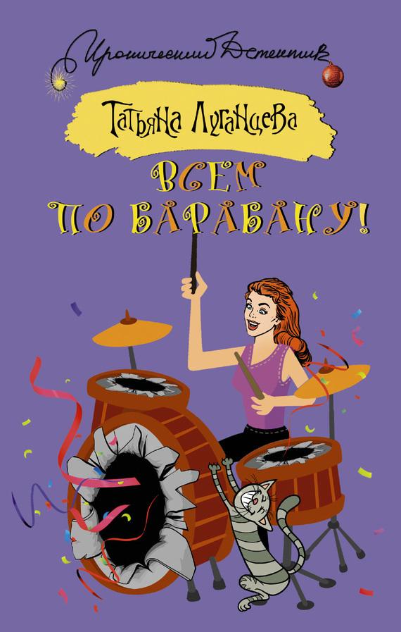Всем по барабану!