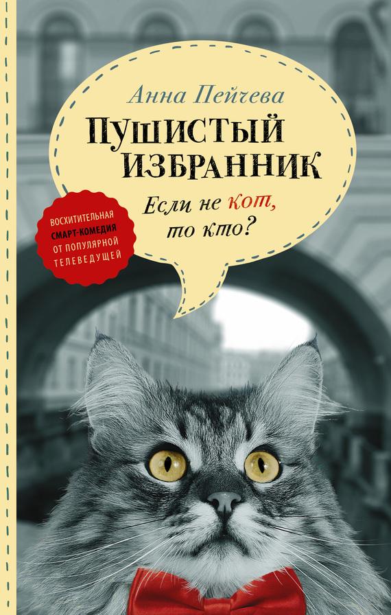 Анна Пейчева бесплатно