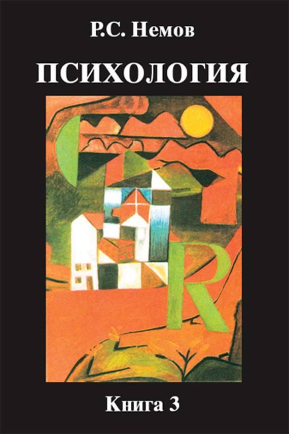 Психология. Книга 3. Психодиагностика. Введение в научное психологическое исследование с элементами математической статистики
