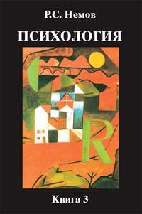 Немов, Р. С.  - Психология. Книга 3. Психодиагностика. Введение в научное психологическое исследование с элементами математической статистики