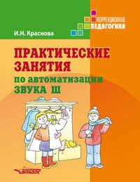 Краснова, И. Н.  - Практические занятия по автоматизации звука Ш