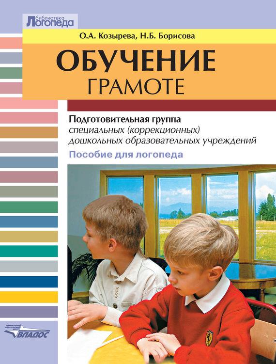 О. А. Козырева Обучение грамоте. Подготовительная группа специальных (коррекционных) дошкольных образовательных учреждений. Пособие для логопеда