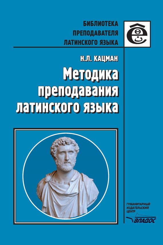 Н. Л. Кацман Методика преподавания латинского языка