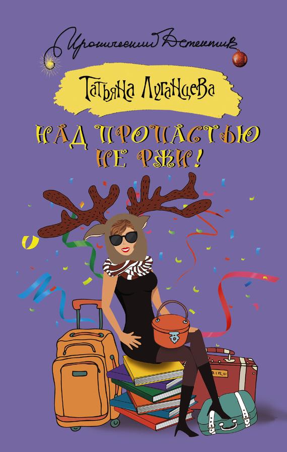 Татьяна Луганцева Над пропастью не ржи!