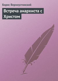 Верхоустинский, Борис  - Встреча анархиста с Христом