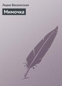 Веселитская, Лидия  - Мимочка