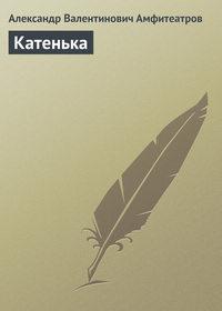 Амфитеатров, Александр Валентинович  - Катенька
