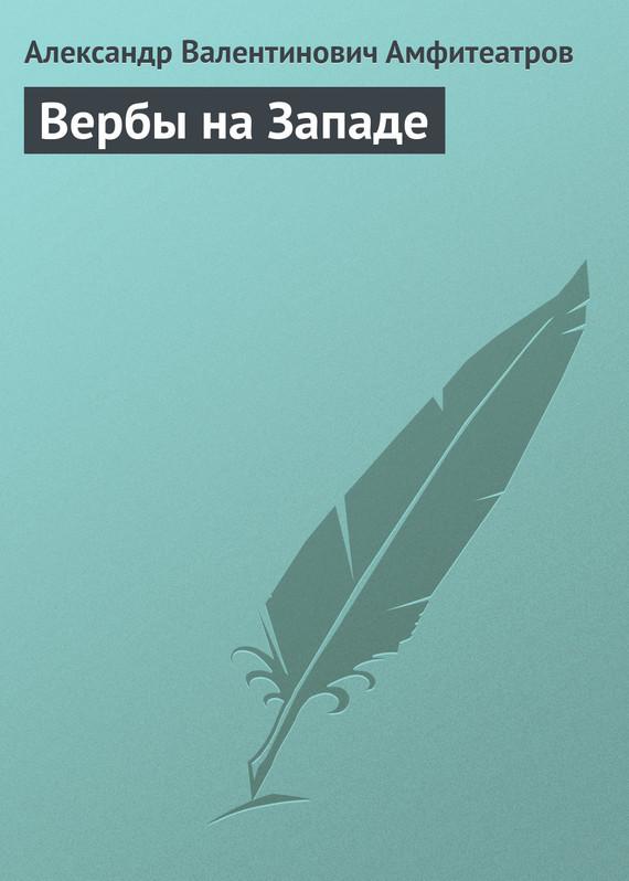 обложка книги static/bookimages/26/13/26/26132645.bin.dir/26132645.cover.jpg