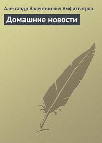 Амфитеатров, Александр Валентинович  - Домашние новости
