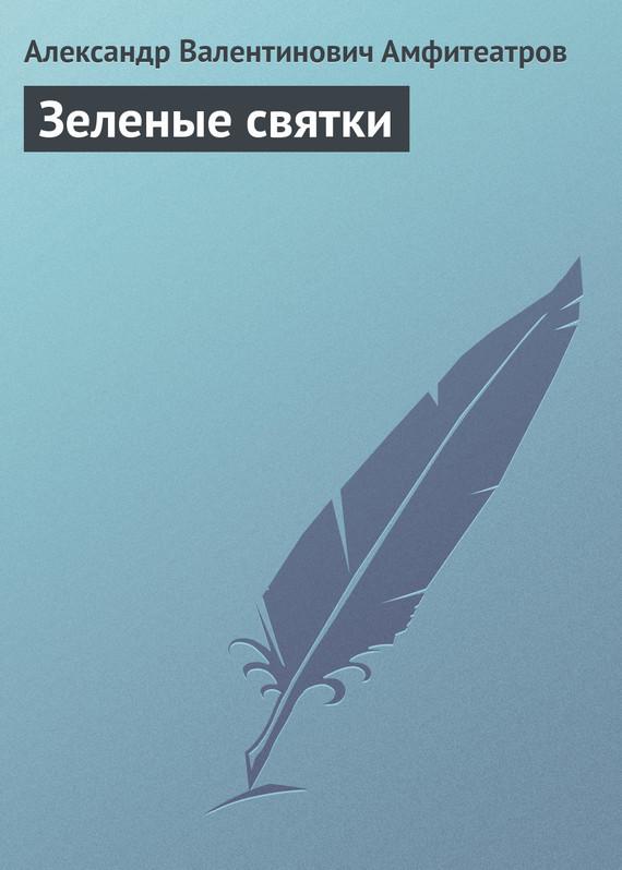 обложка книги static/bookimages/26/13/28/26132813.bin.dir/26132813.cover.jpg
