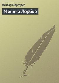 Маргерит, Виктор  - Моника Лербье
