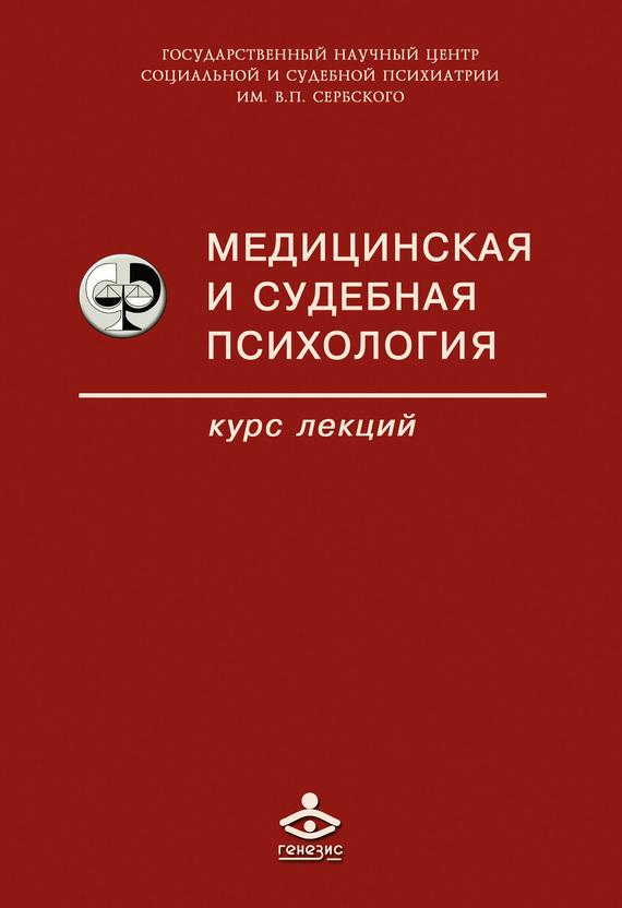 Коллектив авторов Медицинская и судебная психология