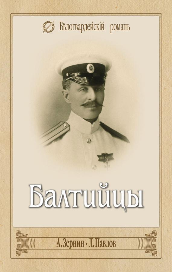 Александр Зернин Балтийцы (сборник) балтийцы