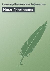 Амфитеатров, Александр Валентинович  - Илья-Громовник