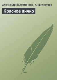 Амфитеатров, Александр Валентинович  - Красное яичко