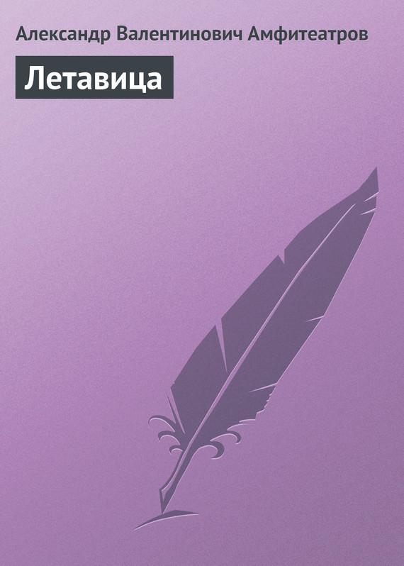 Александр Амфитеатров Летавица
