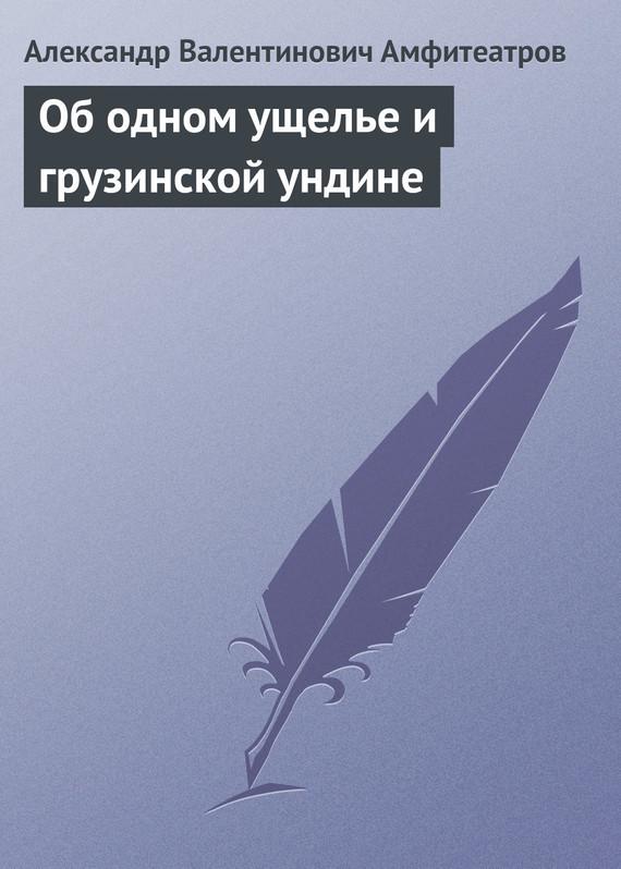 Александр Амфитеатров Об одном ущелье и грузинской ундине
