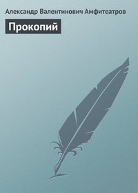 Амфитеатров, Александр Валентинович  - Прокопий