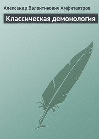 Амфитеатров, Александр Валентинович  - Классическая демонология