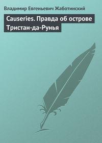 Жаботинский, Владимир Евгеньевич  - Causeries. Правда об острове Тристан-да-Рунья