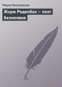 Веселовская, Мария  - Жорж Роденбах – поэт безмолвия