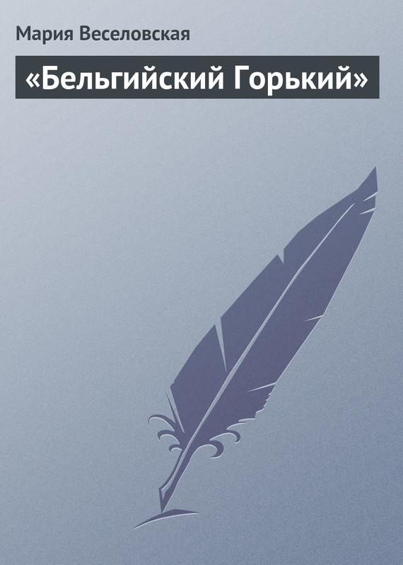 Мария Веселовская бесплатно