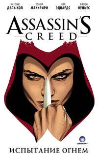 Кол, Энтони Дель  - Assassin's Creed: Испытание огнем