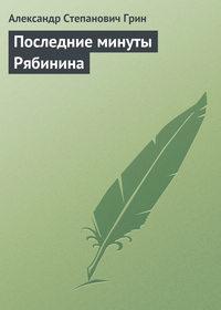 - Последние минуты Рябинина