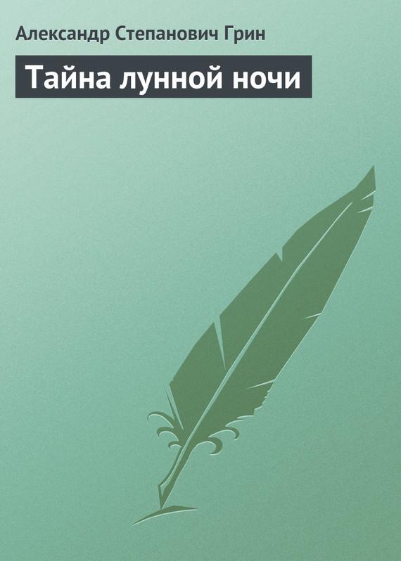 захватывающий сюжет в книге Александр Степанович Грин