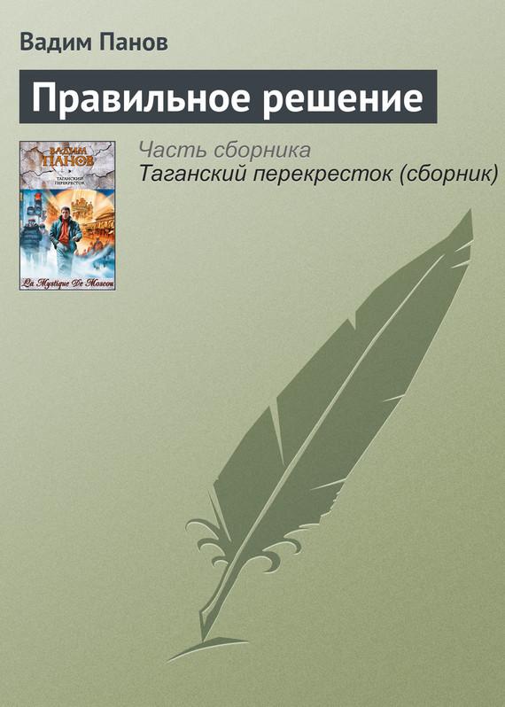 Вадим Панов - Правильное решение