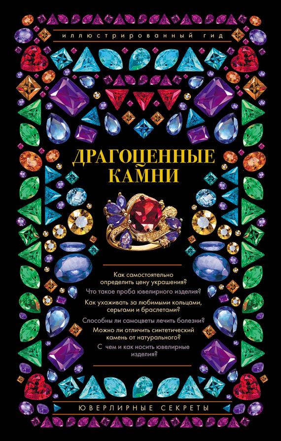 Алексей Лагутенков Драгоценные камни. Ювелирные секреты алексей осипов сага о поющих камнях