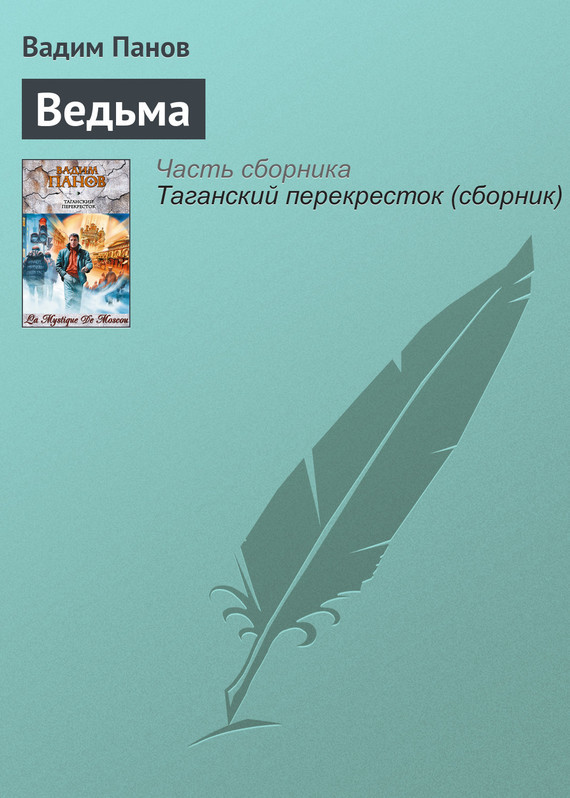 Вадим Панов Ведьма