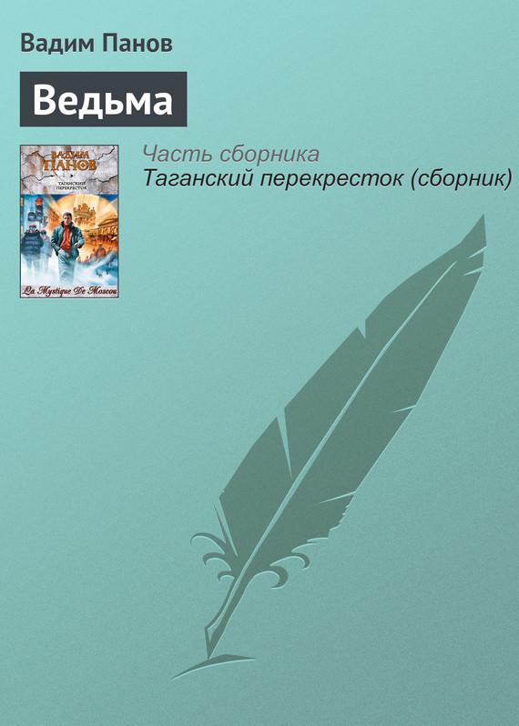 Вадим Панов Ведьма вадим панов ведьма