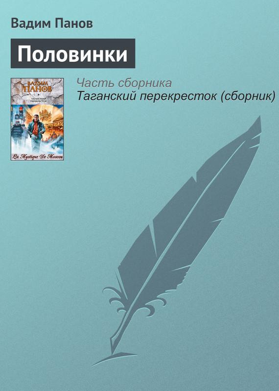 Вадим Панов Половинки вадим панов ведьма
