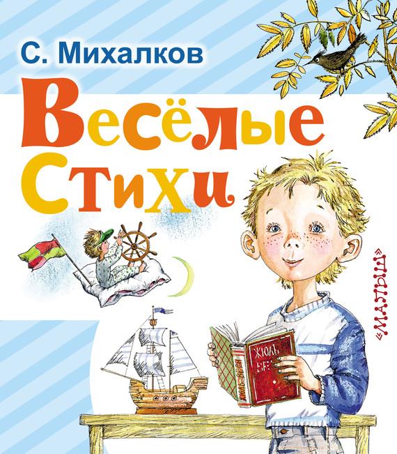 Сергей Михалков Весёлые стихи сергей михалков стихи друзей