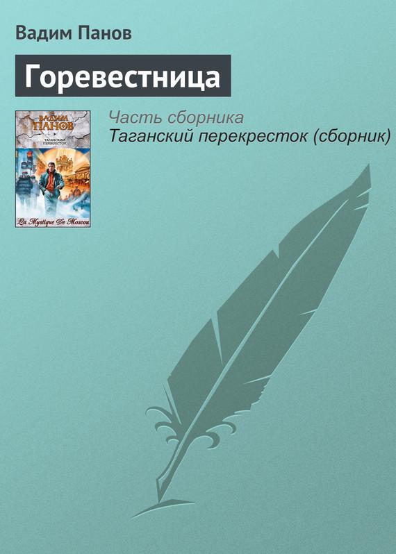 Вадим Панов Горевестница вадим панов ведьма