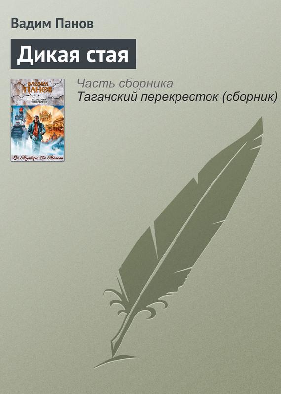 Вадим Панов Дикая стая вадим панов ведьма