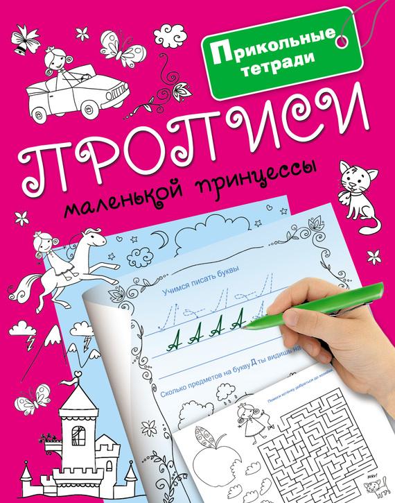 Отсутствует Прописи маленькой принцессы первая книга маленькой принцессы