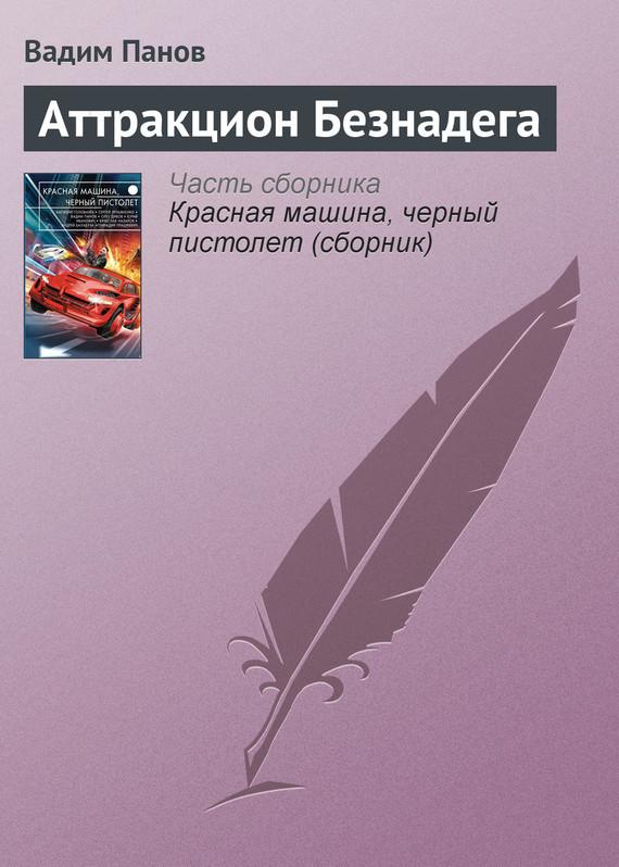 Вадим Панов Аттракцион Безнадега вадим панов ведьма