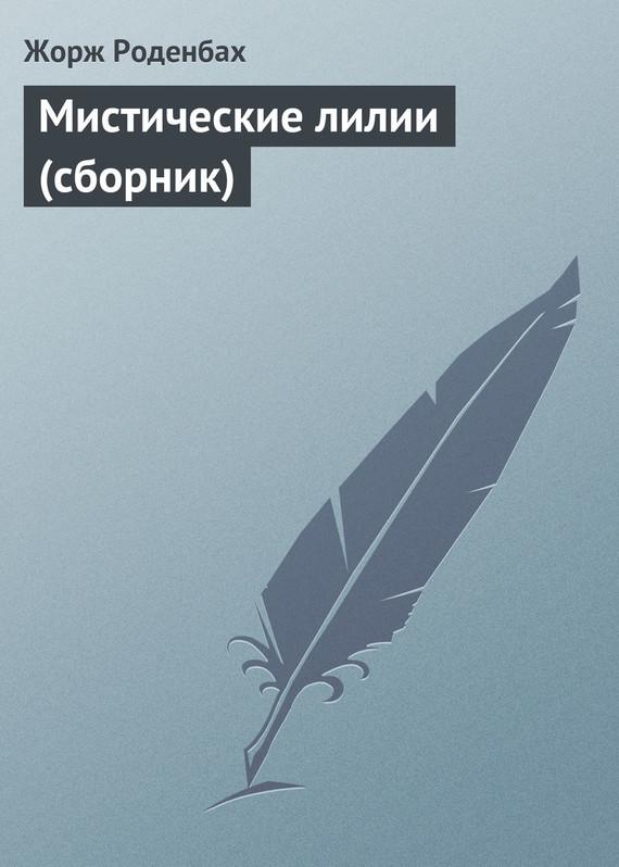 Мистические лилии (сборник)