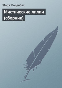 Роденбах, Жорж  - Мистические лилии (сборник)