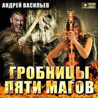Васильев, Андрей  - Гробницы пяти магов