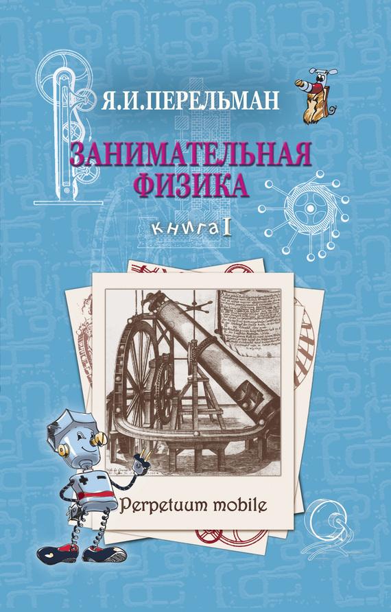 Яков Перельман - Занимательная физика. Книга 1