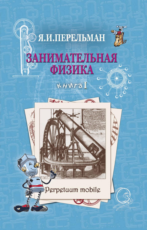 Книга занимательная математика скачать бесплатно